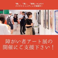 東洋ワーク㈱より東北障がい者芸術支援機構「障がい者アート展in秋田」開催にむけたご支援のお願い。